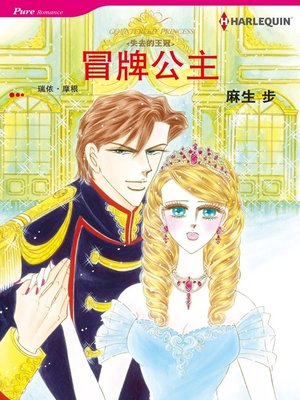 cover image of 冒牌公主