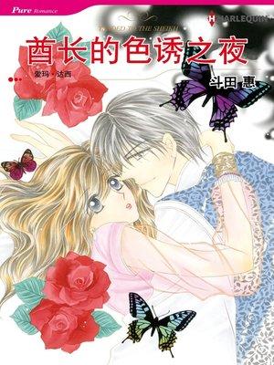 cover image of 酋长的色诱之夜