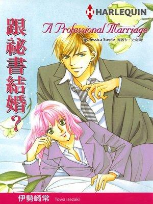 cover image of 跟秘書結婚?