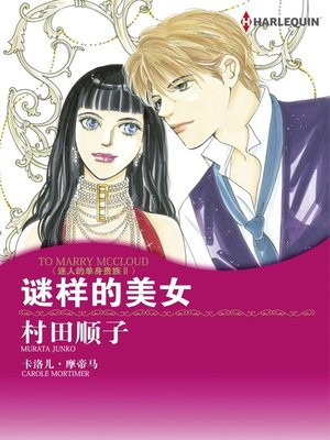 cover image of 谜样的美女