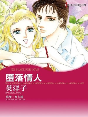 cover image of 墮落情人