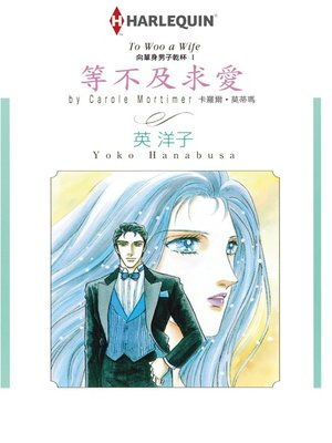 cover image of 等不及求愛