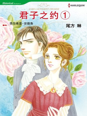 cover image of 君子之约 1