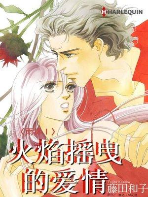 cover image of 火焰摇曳的爱情