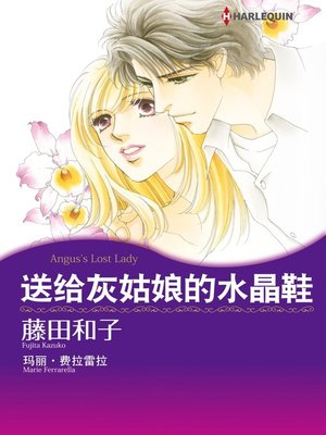cover image of 送給灰姑娘的水晶鞋