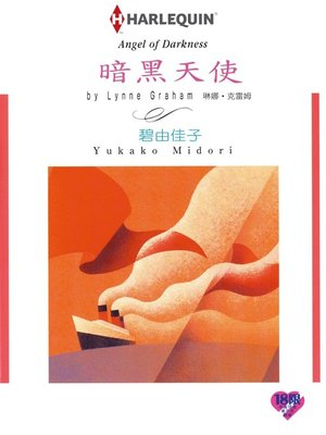 cover image of 黑暗天使