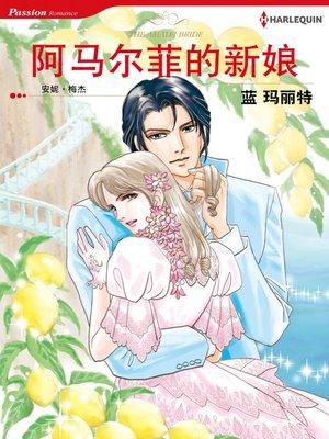 cover image of 阿马尔菲的新娘