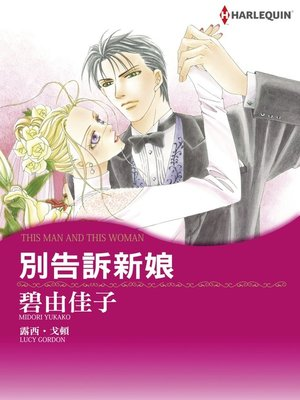 cover image of 別告訴新娘