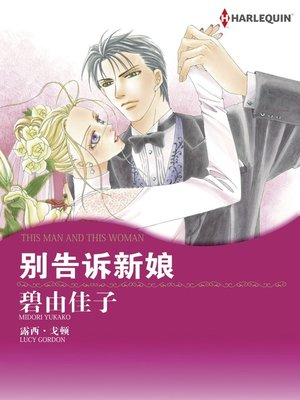 cover image of 别告诉新娘