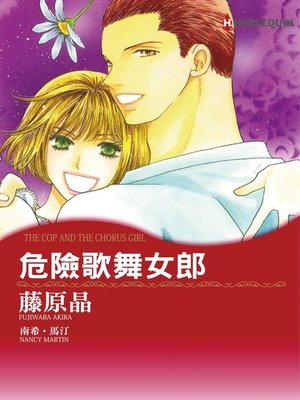 cover image of 危險歌舞女郎