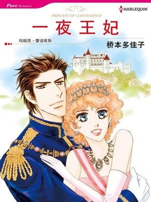 cover image of 一夜王妃