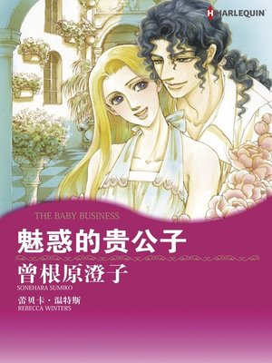 cover image of 魅惑的贵公子