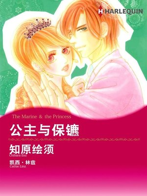 cover image of 公主与保镳