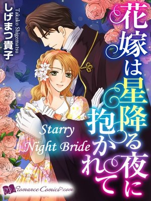 cover image of Starry Night Bride