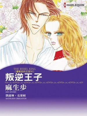 cover image of 叛逆的王子