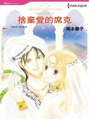 cover image of 捨棄愛的席克
