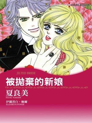 cover image of 被拋棄的新娘