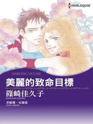 cover image of 美麗的致命目標