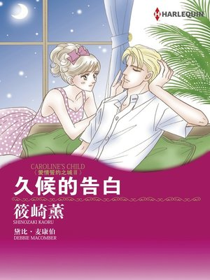 cover image of 久候的告白