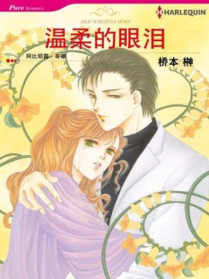 cover image of 温柔的眼泪