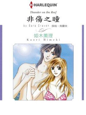 cover image of 非傷之瞳