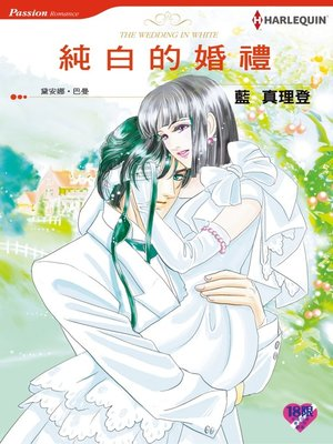 cover image of 純白的婚禮