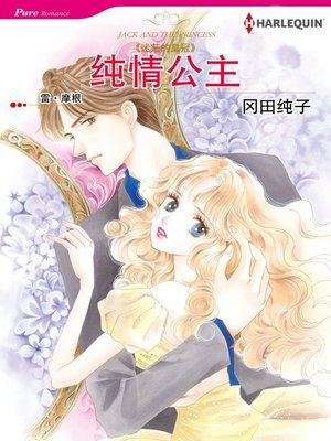 cover image of 纯情公主