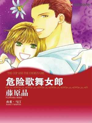 cover image of 危险歌舞女郎
