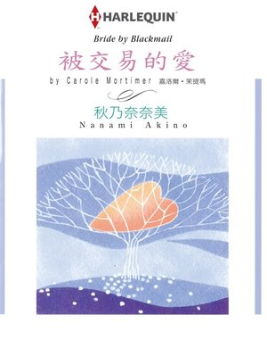 cover image of 被交易的愛