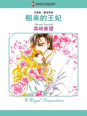 cover image of 租来的王妃