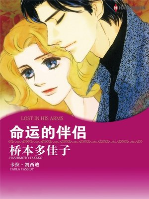 cover image of 命运的伴侣