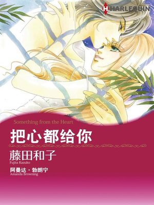 cover image of 把心都给你