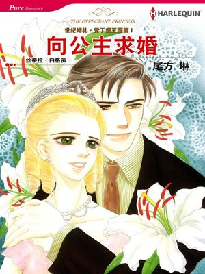 cover image of 向公主求婚--世纪婚礼‧爱丁堡王国篇Ⅰ