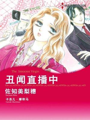 cover image of 丑闻直播中