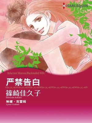 cover image of 严禁告白