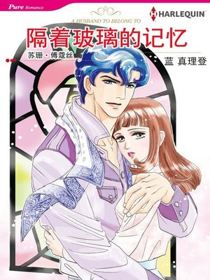 cover image of 隔着玻璃的记忆