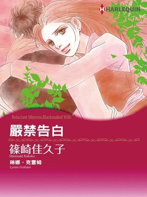 cover image of 嚴禁告白