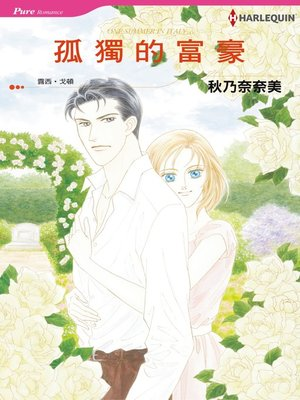 cover image of 孤獨的富豪