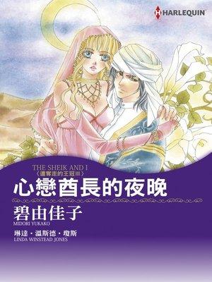 cover image of 心戀酋長的夜晚