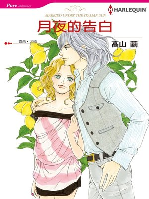 cover image of 月夜的告白