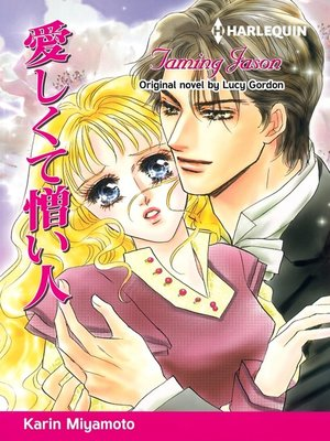 cover image of Taming Jason