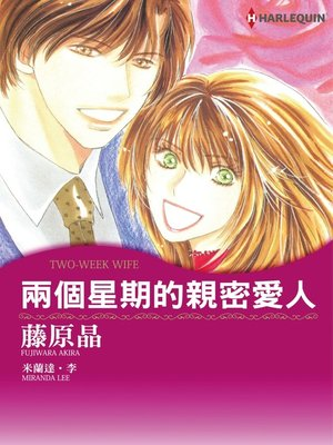 cover image of 兩個星期的親密愛人