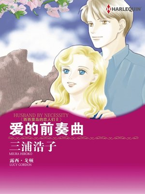 cover image of 爱的前奏曲