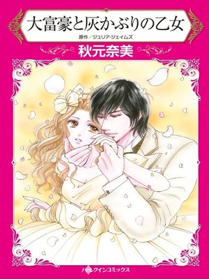 cover image of 大富豪と灰かぶりの乙女
