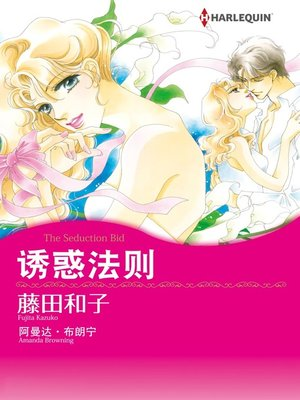 cover image of 诱惑法则