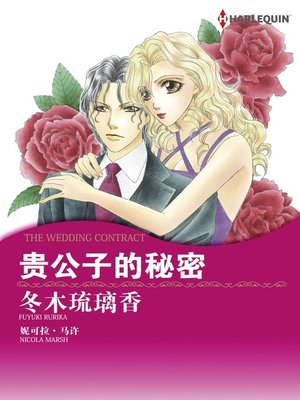 cover image of 贵公子的秘密