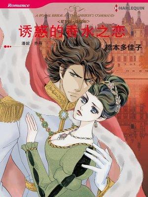 cover image of 诱惑的香水之恋--尼罗利•法则Ⅷ