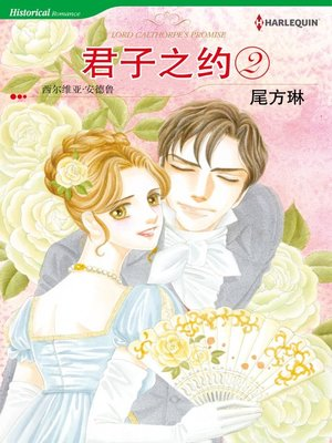 cover image of 君子之约 2