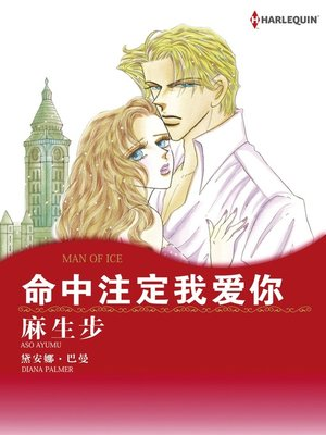 cover image of 命中注定我爱你