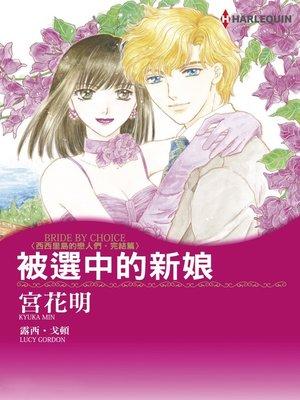 cover image of 被選中的新娘
